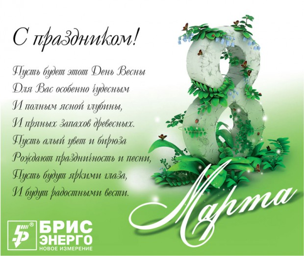 Поздравляем с Международным женским днем!!