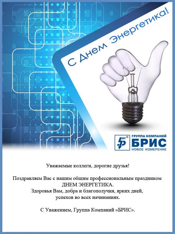Поздравляем с Днем Энергетика!