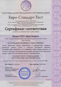 """Сертификат ООО """"БрисЭнерго"""" ISO 9001-2015 (Менеджмент качества)"""