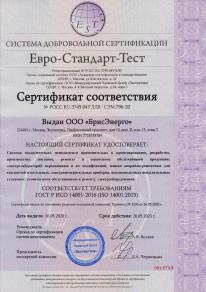 """Сертификат ООО """"БрисЭнерго"""" ISO 14001-2007 (Экологический менеджмент)"""